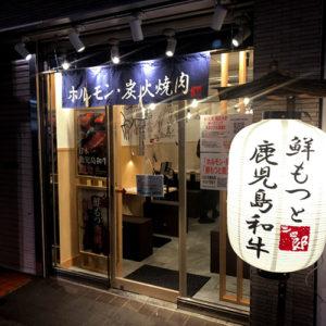 炭火焼肉ホルモン 三四郎 西永福店