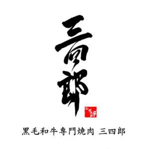 黒毛和牛専門焼肉 三四郎