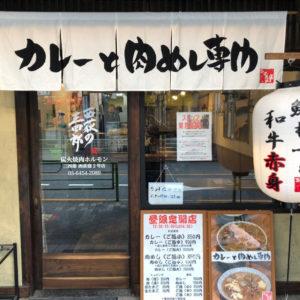 「カレーと肉めし専門」定食