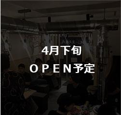 炭火焼肉ホルモン 三四郎 西荻窪2号店